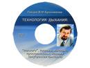 Лекция В.М. Бронникова Технология дыхания